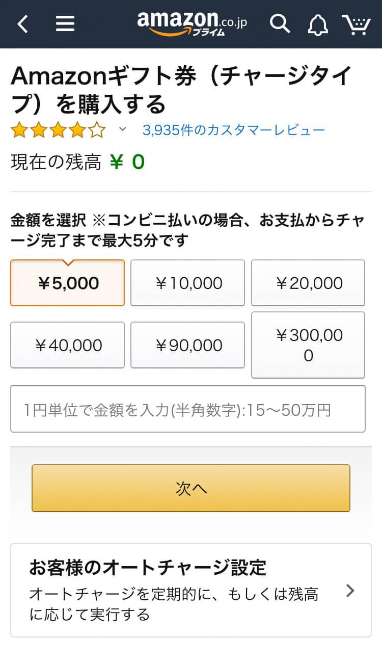 Amazonギフト券の購入でAmazonポイントを賢くゲットする方法③