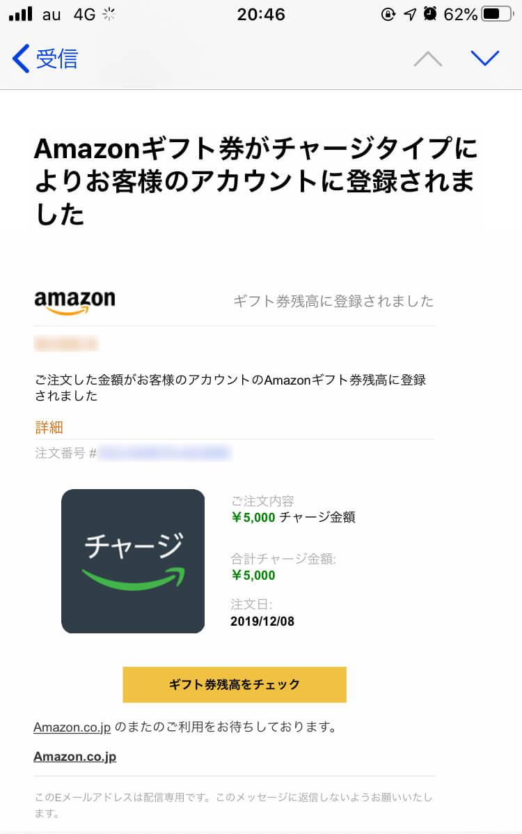 Amazonギフト券の購入でAmazonポイントを賢くゲットする方法⑤