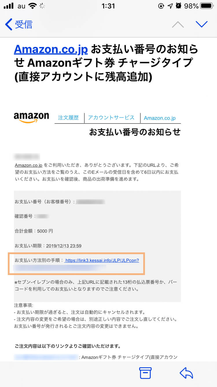 Amazonギフト券の購入でAmazonポイントを賢くゲットする方法④