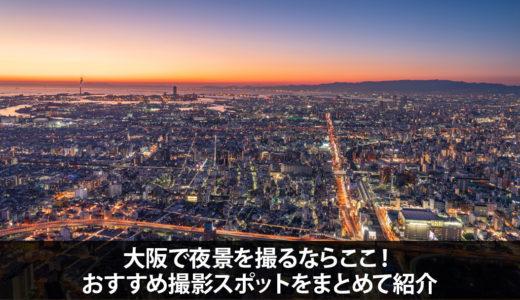 大阪で夜景を撮るならここ!おすすめ撮影スポットを11ヵ所紹介