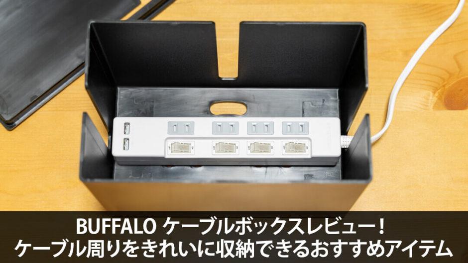 BUFFALO ケーブルボックスレビュー!ごちゃつきやすいケーブル周りをきれいに収納できるおすすめアイテム