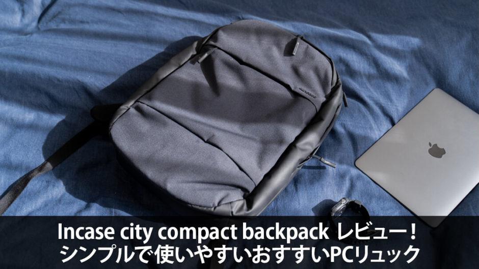 Incase city compact backpack レビュー!シンプルで使いやすいおすすいPCリュック