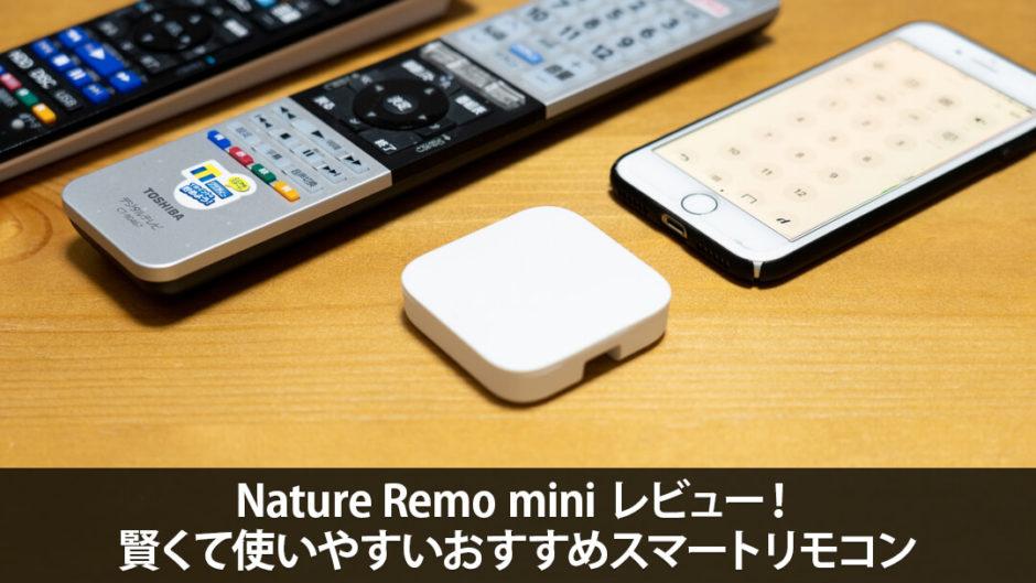 Nature Remo mini レビュー!賢くて使いやすいおすすめスマートリモコン