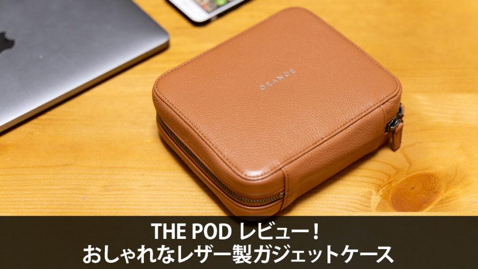 THE POD レビュー!おしゃれなレザー製ガジェットケース