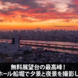 タワーホール船堀の展望台から夕焼けと夜景を撮影してきた