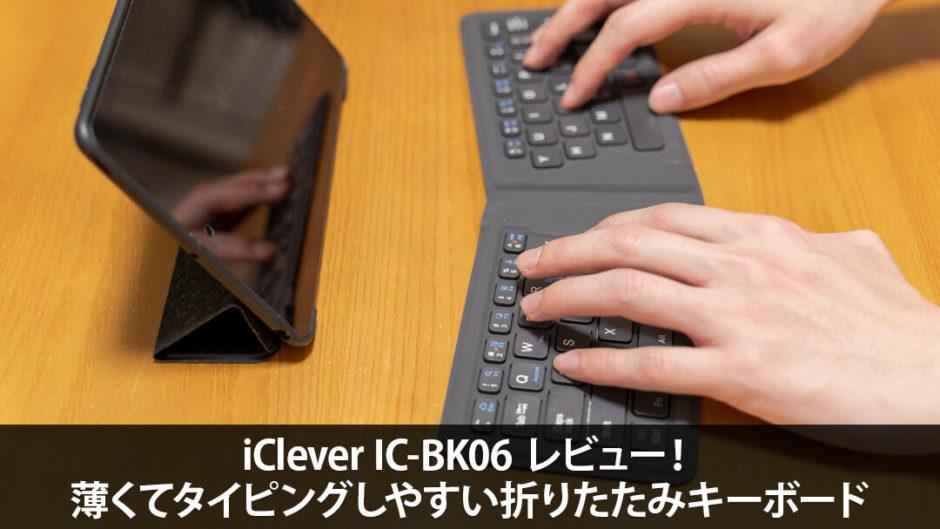 iClever IC-BK06 レビュー!薄くてタイピングしやすいおすすめ折りたたみキーボード