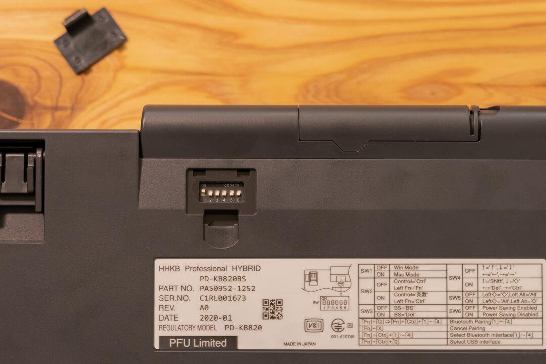 HHKB Professional HYBRID Type-SのDIPスイッチについて