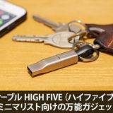5in1充電ケーブル HIGH FIVE(ハイファイブ)レビュー!ミニマリスト向けの万能ガジェット