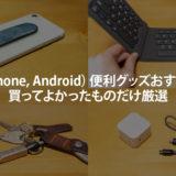 スマホ(iPhone, Android)便利グッズおすすめまとめ!買ってよかったものだけ厳選