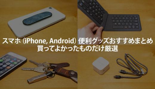 【2021年】スマホ(iPhone, Android)便利グッズおすすめまとめ!買ってよかったものだけ厳選