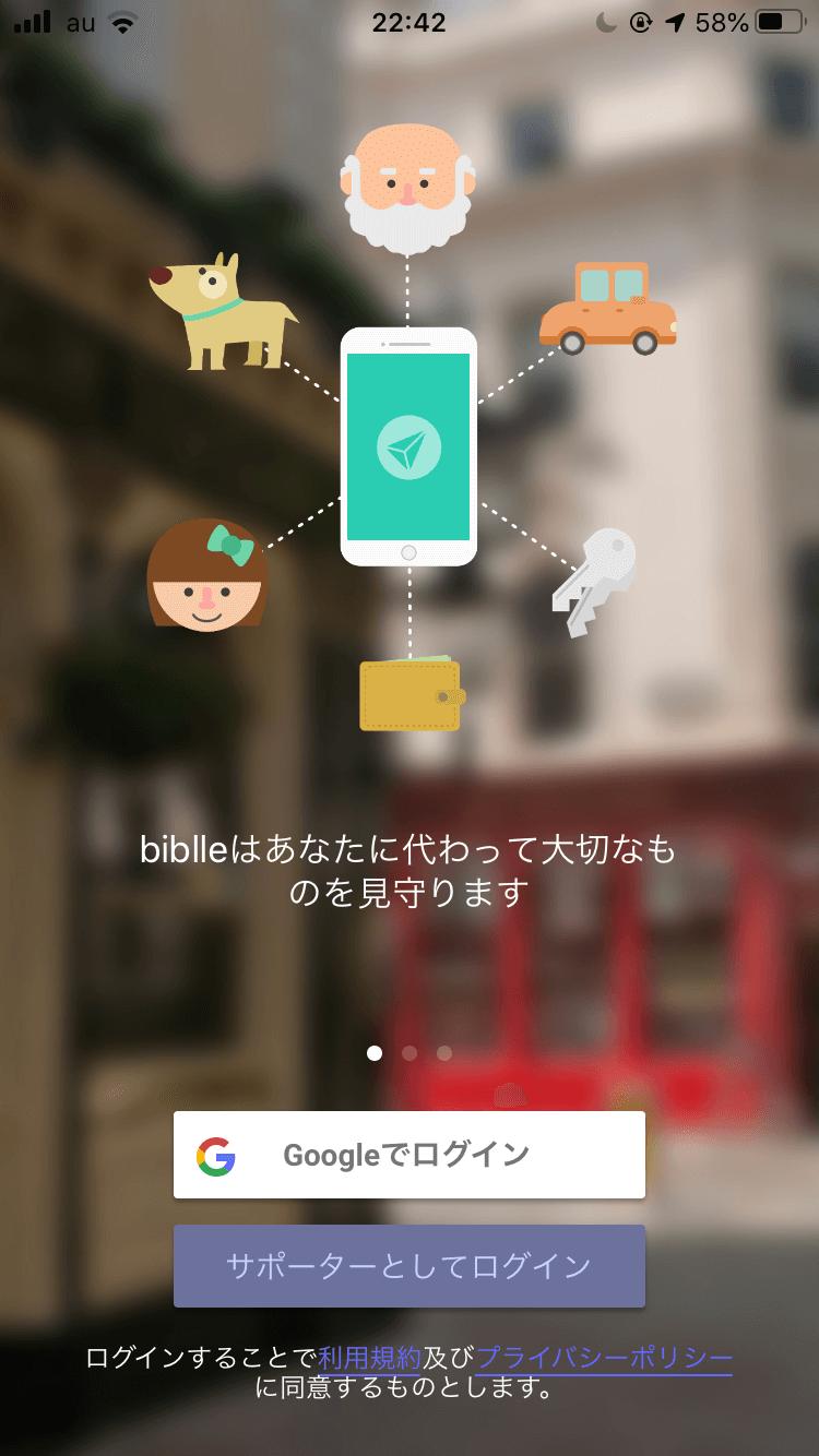 スマートタグ・biblle(ビブル)