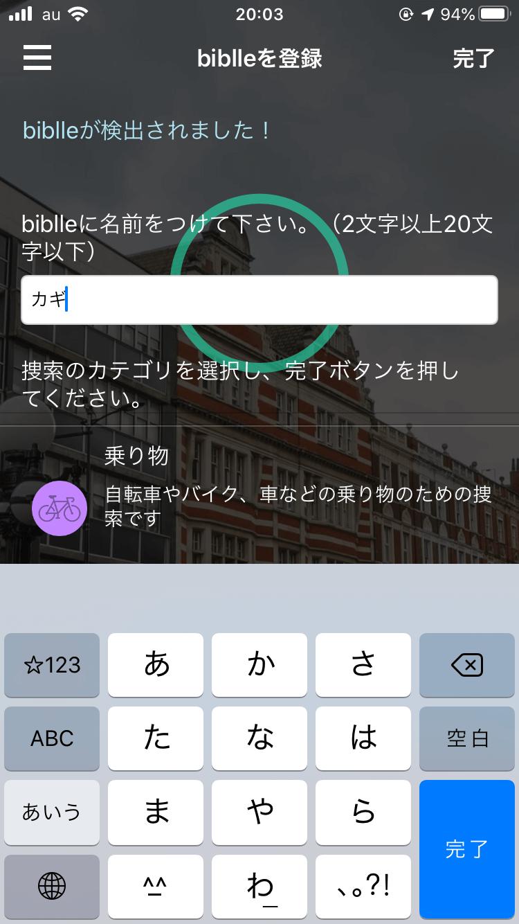 スマートタグ・biblle(ビブル)のペアリング