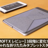 【MOFT X レビュー】3段階に変化するおしゃれな折りたたみタブレットスタンド