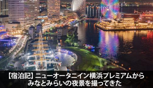 【宿泊記】ニューオータニイン横浜プレミアムからみなとみらいの夜景を撮ってきた