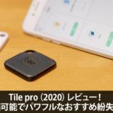 Tile pro(2020)レビュー!電池交換可能でパワフルなおすすめ紛失防止タグ