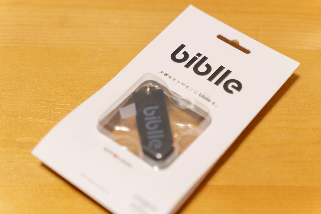 スマートタグbiblle(ビブル)の商品パッケージ