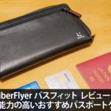 LiberFlyer パスフィット レビュー!収納能力の高いおすすめパスポートケース