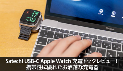 Satechi USB-C Apple Watch 充電ドックレビュー!携帯性に優れたお洒落な充電器
