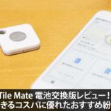 Tile Mate 電池交換版レビュー!長く愛用できるコスパに優れたおすすめの紛失防止タグ