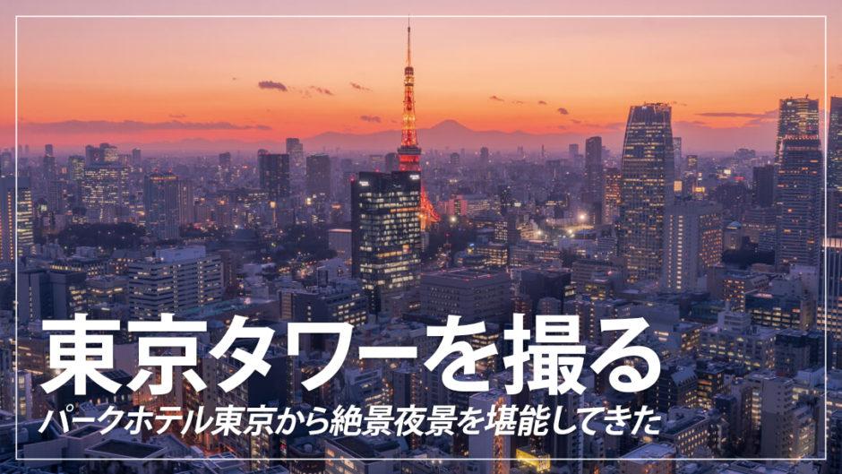 【宿泊記】パークホテル東京の客室から夜景を撮ってきた!東京タワーが見えるおすすめホテル