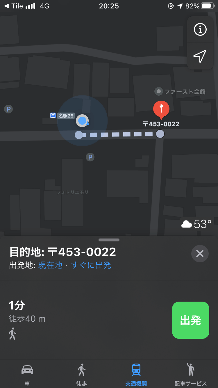 Tileの位置情報をアプリから確認する