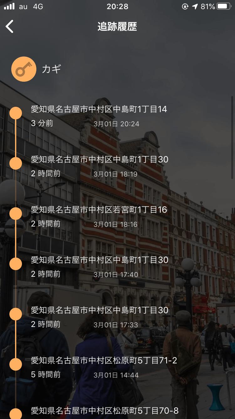 beblleアプリの画面(タグ捜索)