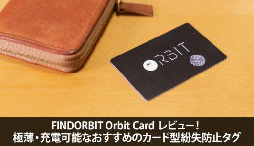 Orbit Card レビュー!離れると音が鳴る充電式のおすすめカード型紛失防止タグ