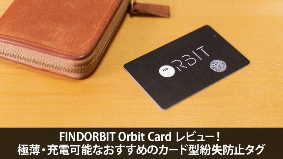 FINDORBIT Orbit Card レビュー!極薄・充電可能なおすすめのカード型紛失防止タグ