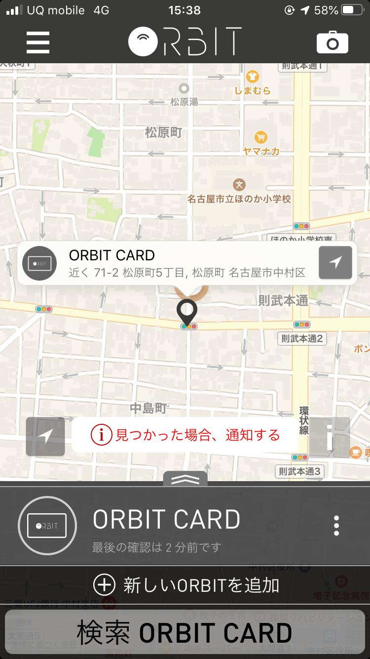 FINDORBIT Orbit Cardで落し物を探している様子