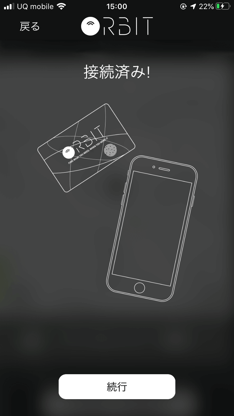 FINDORBIT Orbit Cardとスマホのペアリング方法