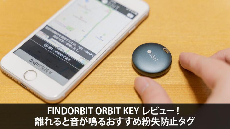 FINDORBIT ORBIT KEY レビュー!離れると音が鳴るおすすめ紛失防止タグ