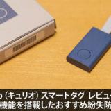 Qrio(キュリオ)スマートタグ レビュー!豊富な機能を搭載したおすすめ紛失防止タグ