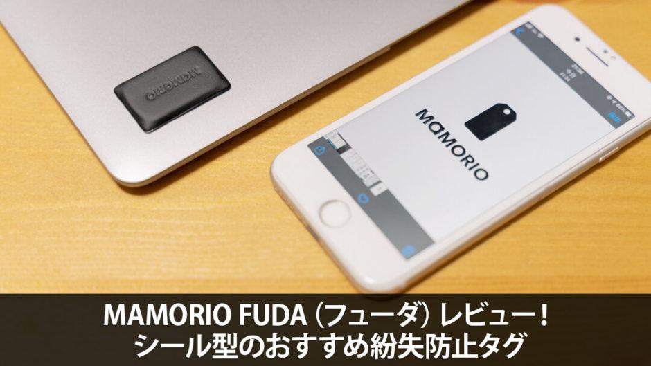 MAMORIO FUDA(フューダ)レビュー!シール型のおすすめ紛失防止タグ