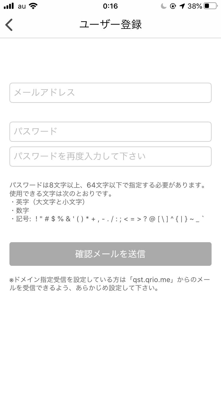 Qrio(キュリオ)スマートタグのアカウント登録方法