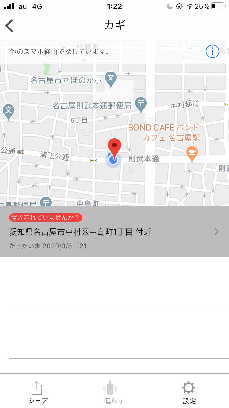 Qrio(キュリオ)スマートタグの位置情報をアプリから確認する