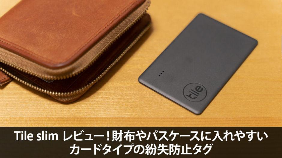 Tile slim レビュー!財布やパスケースに入れやすいカードタイプの紛失防止タグ