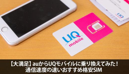 【大満足】auからUQモバイルに乗り換えてみた!通信速度の速いおすすめ格安SIM