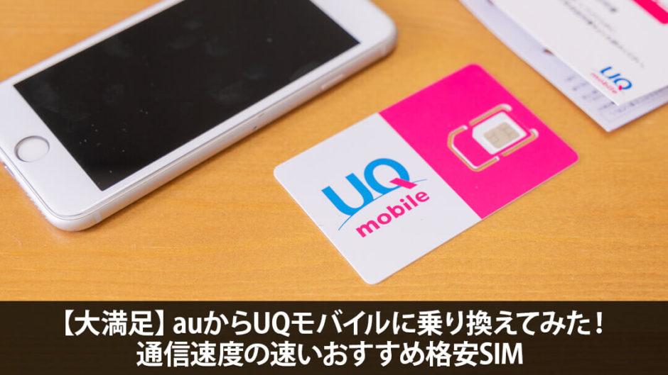 モバイル Au から uq