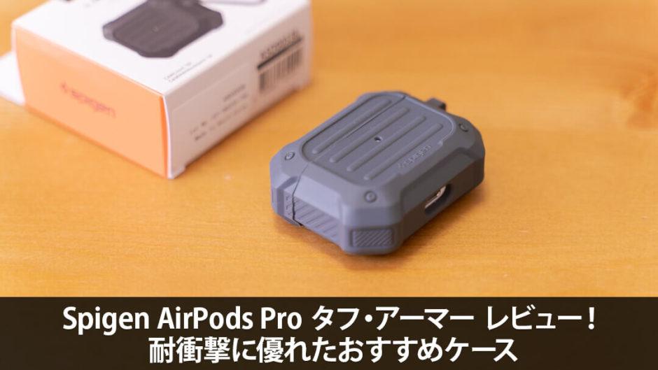 Spigen AirPods Pro タフ・アーマー レビュー!耐衝撃に優れたおすすめケース