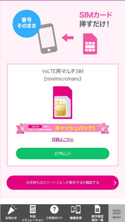 UQ mobileオンラインショップの申し込み画面