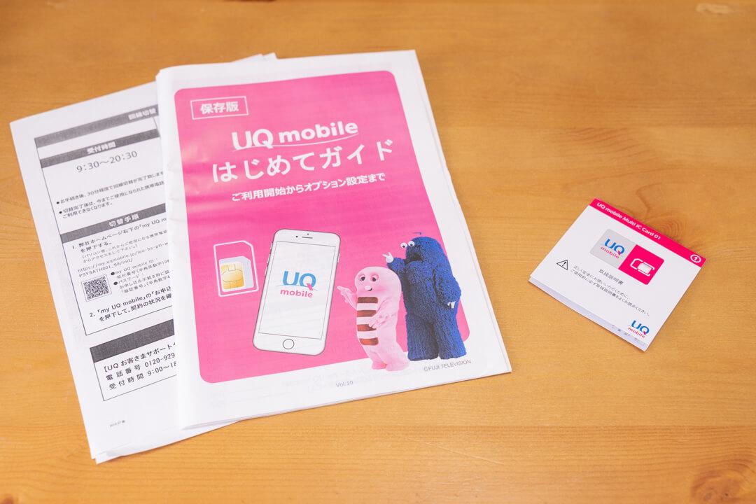 UQモバイルのSIMカードと利用開始ガイド
