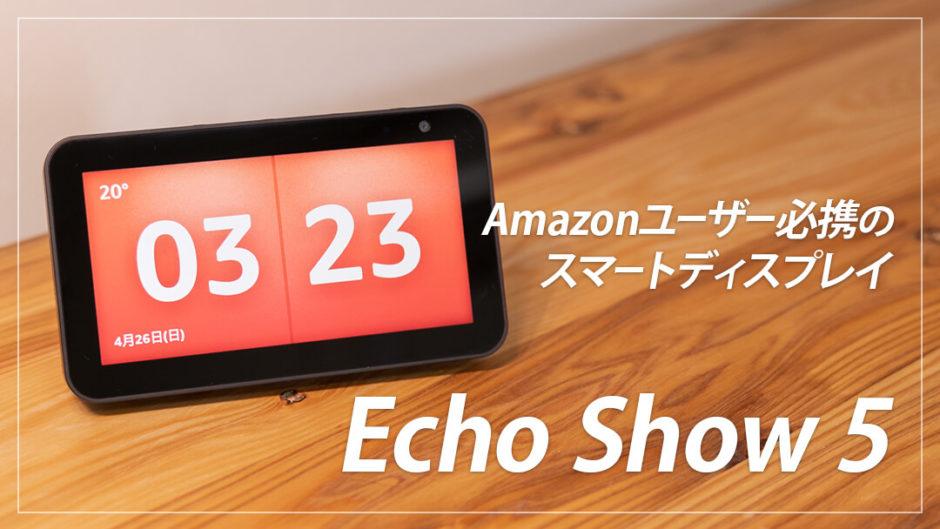 Amazon Echo Show 5 レビュー!コンパクトで便利なスマートディスプレイ