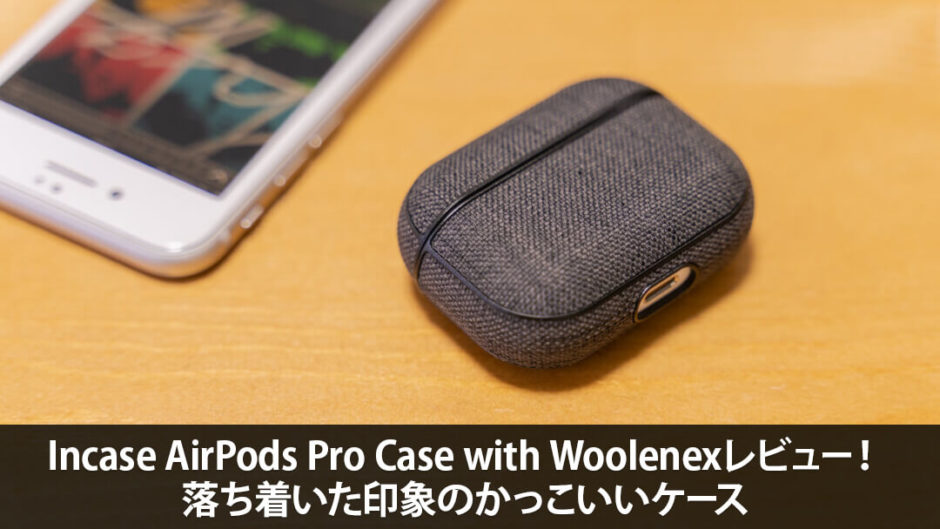 Incase AirPods Pro Case with Woolenexレビュー!落ち着いた印象のかっこいいケース