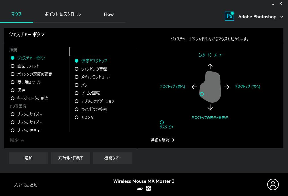 MX Master3のカスタマイズ