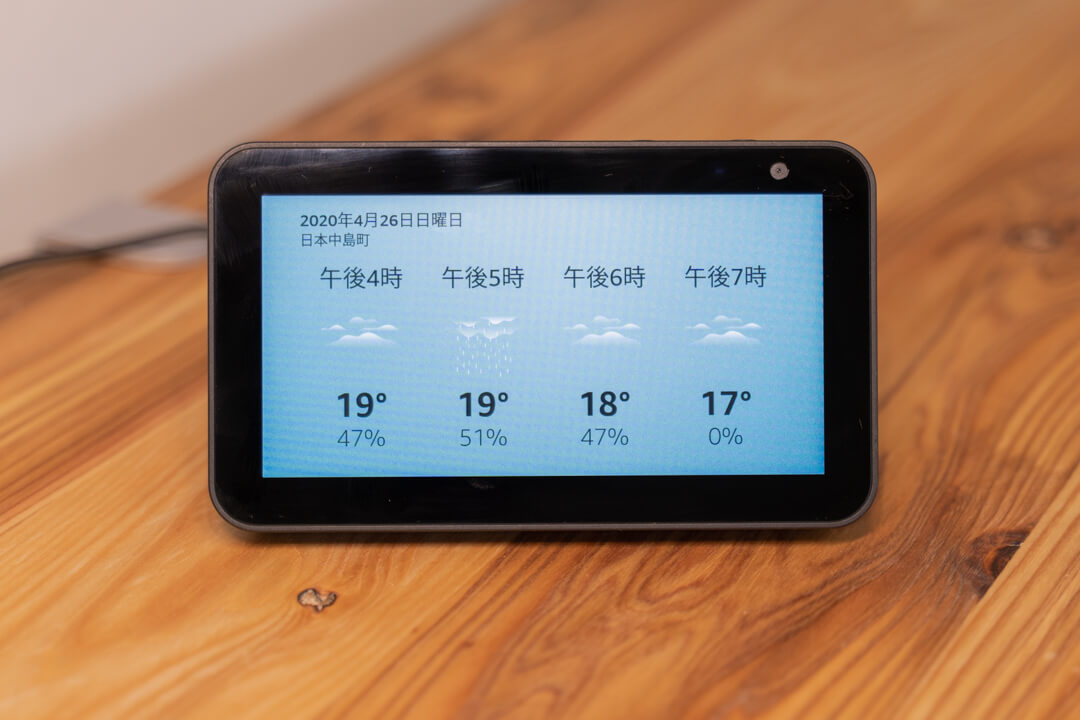 Amazon echo sho 5で天気を確認