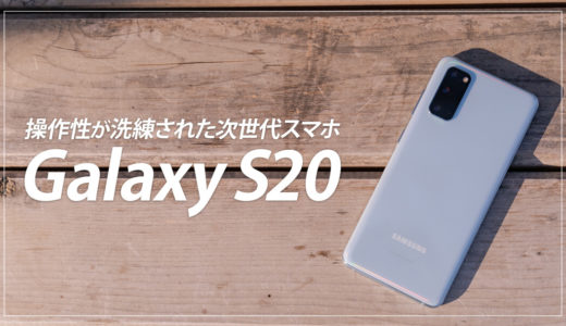 Galaxy S20 レビュー!Galaxy S10との比較を交えてメリット・デメリットを紹介