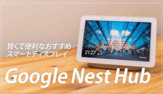 【大満足】Google Nest Hub レビュー!家での生活が便利になるおすすめスマートディスプレイ