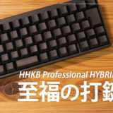 HHKB Professional HYBRID Type-S レビュー!静音に優れたおすすめの高級キーボード