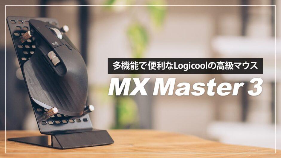 ロジクール MX Master 3レビュー!多機能で便利なおすすめ高級マウス