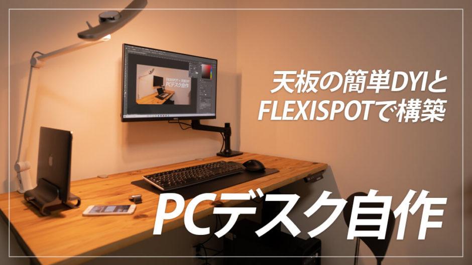 【簡単DIY】FlexiSpotと自作の天板でパソコンデスクを構築する手順まとめ